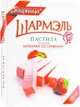 Пастила Шармэль со вкусом клубники со сливками 221г