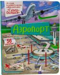 Развивающая книжка ND Play Супер окошки Аэропорт
