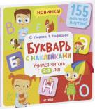 Букварь с наклейками Учимся читать с 2-3 лет / Узорова Ольга и Нефедова Елена