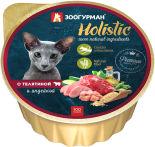 Корм для кошек Зоогурман Holistic с телятиной и индейкой 100г