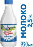 Молоко Домик в деревне пастеризованное 2.5% 930мл