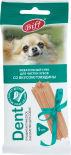 Лакомство для собак Biff Dent жевательный снек для чистки зубов со вкусом говядины 35г