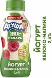 Йогурт питьевой Агуша Яблоко-Малина 2.60% с 8 месяцев 180г