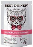 Корм для кошек Best Dinner Exclusive Sterilised Мусс сливочный Индейка с клюквой 85г