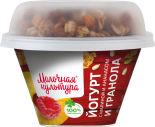 Йогурт Молочная культура с малиной ананасом и гранолой 2.7-3.5% 215г