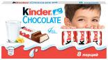 Шоколад Kinder Chocolate с молочной начинкой 8шт*12.5г