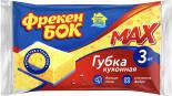 Губки для посуды Фрекен БОК MAX 3шт