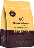 Кофе в зернах Шоколадница Бразилия Желтый бурбон 200г