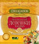 Лепешки Delicados Тортильи мексиканские пшеничные сырные 400г