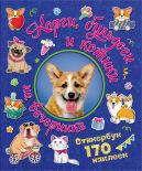 Книга с наклейками Корги бульдоги и котики на вечеринке 170шт