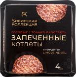 Котлеты Сибирская коллекция с говядиной запеченные замороженные 280г