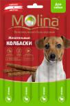 Лакомство для собак Molina Жевательные колбаски Ягненок 20г