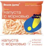 Салат Белая Дача Капуста с морковью 250г