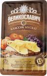 Сыр Великославич Классик Мускат №3 45% 140г