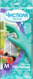Перчатки хозяйственные Чистюля Легкая Размер M