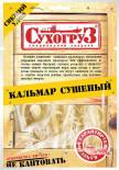 Кальмар Сухогруз сушеный шинкованный 70г