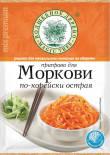 Приправа Волшебное дерево для моркови по-корейски острая 30г