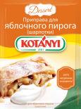 Приправа Kotanyi Для яблочного пирога 26г