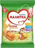 Печенье Малютка Пшеничное 45г
