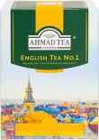 Чай черный Ahmad Tea English Tea №1 200г