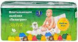 Пеленки одноразовые Пелигрин Super для детей 60*60см 30шт