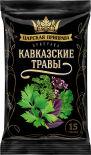 Приправа Царская приправа Кавказские травы 15г