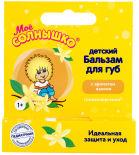 Бальзам для губ Мое Солнышко детский с ароматом ванили 2.8г