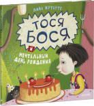 Тося-Бося и мечтальный день рождения / Лина Жутауте