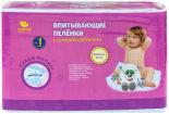 Пеленки одноразовые для детей Пелигрин с суперабсорбентом 60*90см 30шт