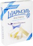 Пастила Шармэль со вкусом йогурта 221г