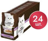 Корм для кошек Gourmet A la Carte С птицей а-ля Провансаль 85г