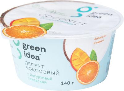 Десерт Green Idea Кокосовый с йогуртовой закваской и соками апельсина и манго 140г