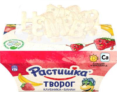 Творог детский Растишка Клубника-Банан с печеньем 3.5% 108г