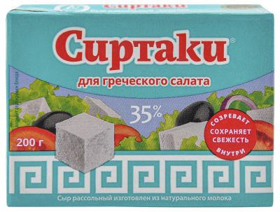 Сыр рассольный Сиртаки Classic для греческого салата 35% 200г