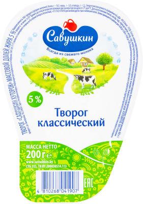 Творог Савушкин Классический  5% 200г