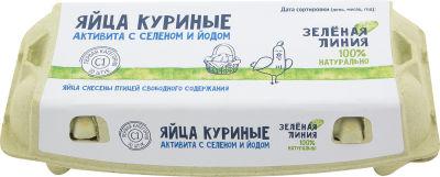 Яйца Зеленая линия С1 Активита с селеном и йодом коричневые 10шт