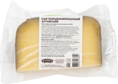Сыр Маркет Зеленая линия Алтайский 50% 200г