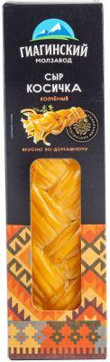 Сыр Гиагинский Косичка копченый 40% 100г